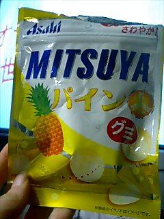 MITSUYAパイングミ