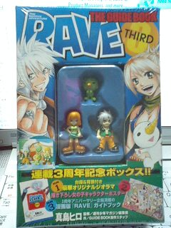 RAVE THE GUIDE BOOK